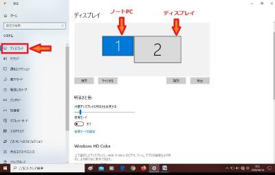ディスプレイ設定画面,WINDOWS10