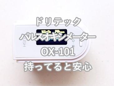 ドリテック,パルスオキシメーター,ox-101