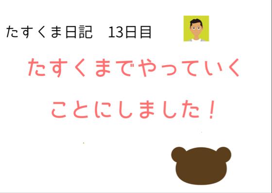 f:id:hayaokiyoshi:20180530181151p:plain