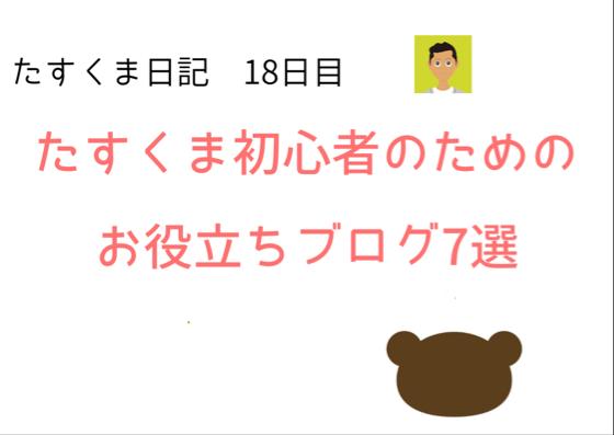 f:id:hayaokiyoshi:20180604164418p:plain