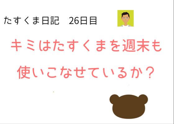 f:id:hayaokiyoshi:20180617170039p:plain