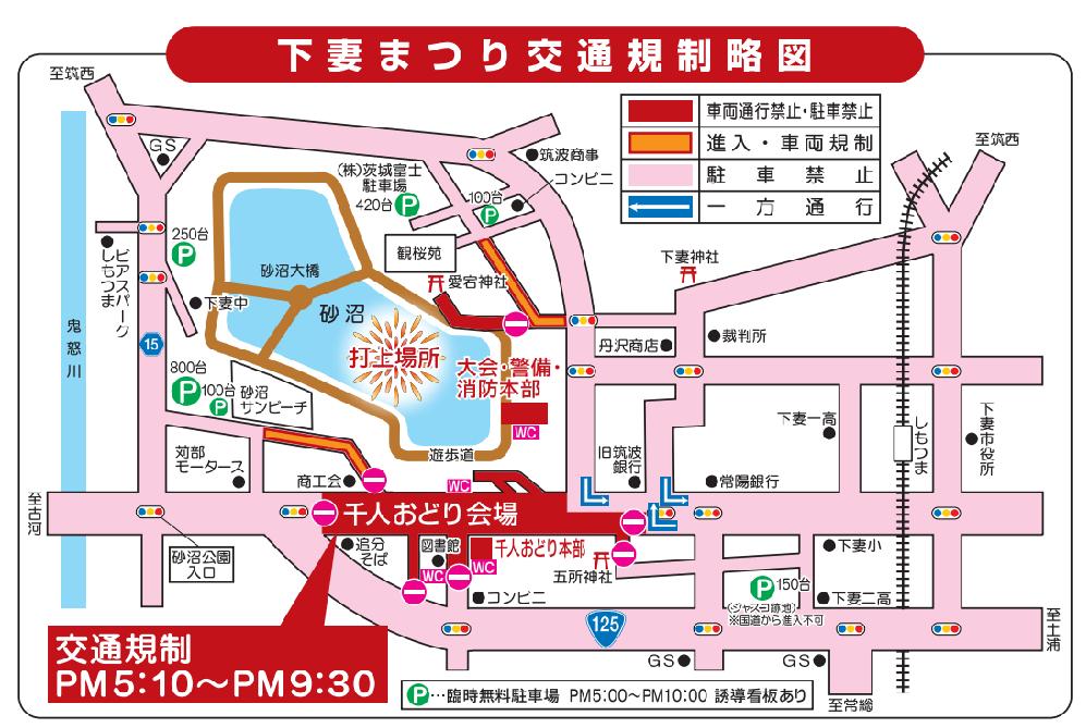 f:id:会場周辺の交通規制図:plain