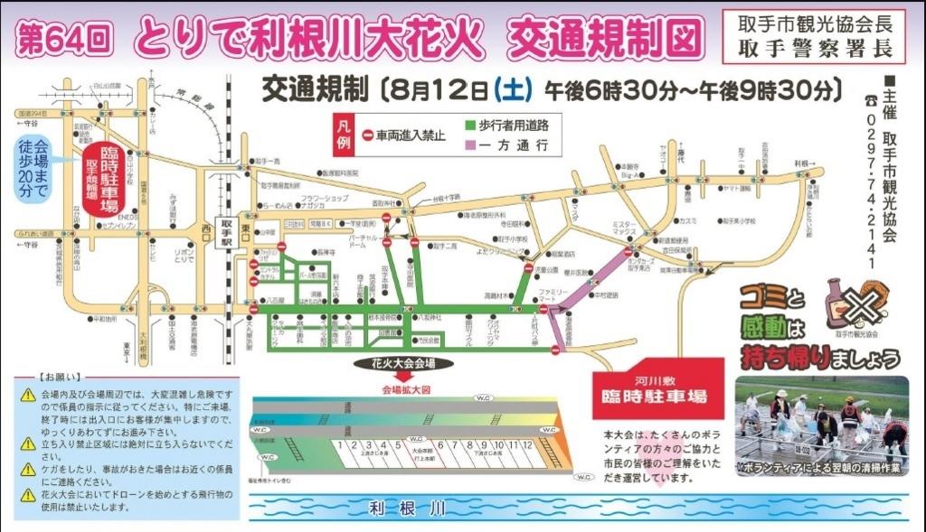 f:id:取手駅周辺交通規制:plain