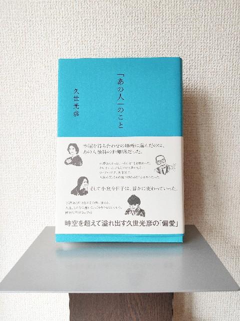 f:id:hayasaka-waka:20200904140520j:image