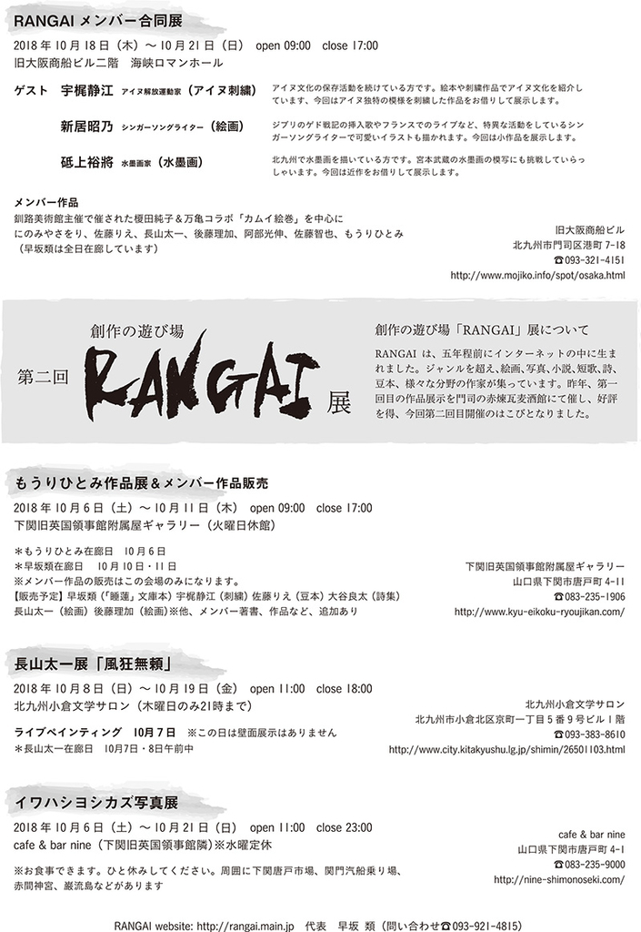 f:id:hayasaka_rui:20180912225147j:plain
