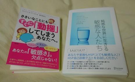 HSP関連の書籍