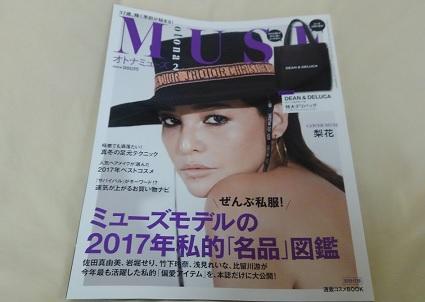 otonaMUSE(オトナミューズ)2018年2月号