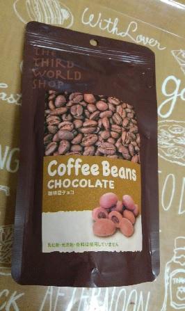 第3世界ショップ 珈琲豆チョコ