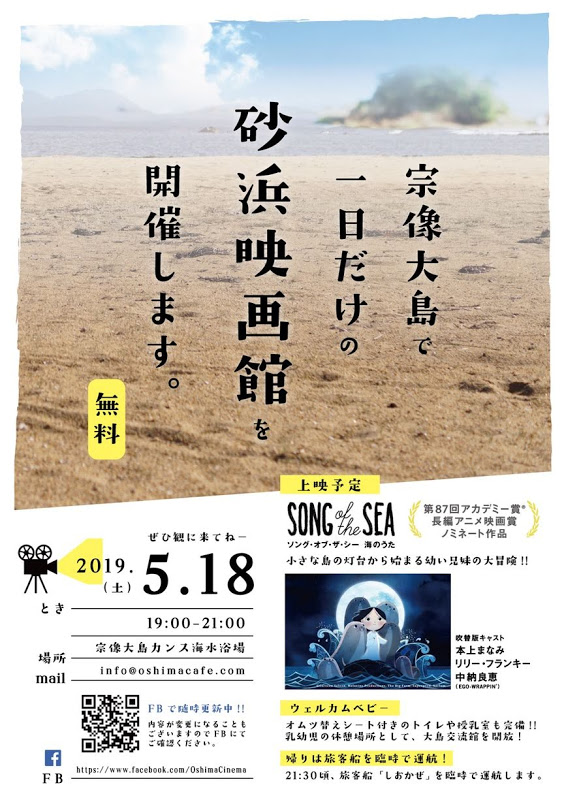 大島砂浜映画館ポスター