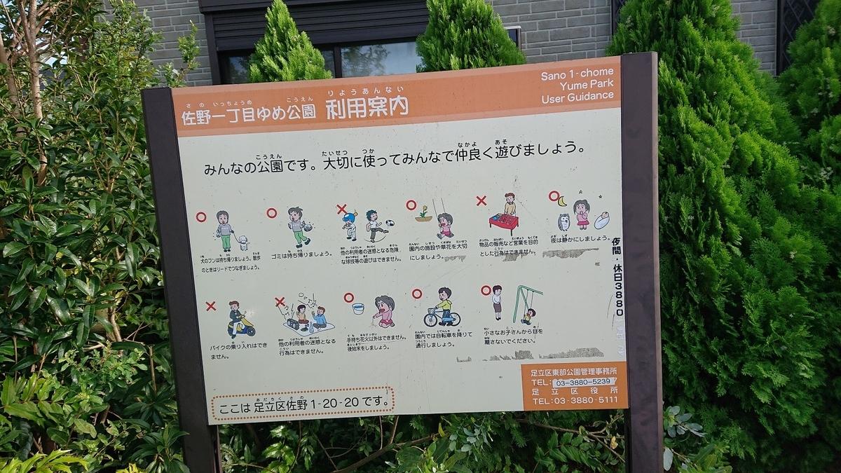 佐野1丁目ゆめ公園のルール
