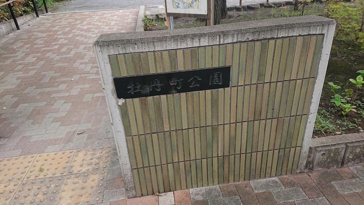 牡丹町公園の看板