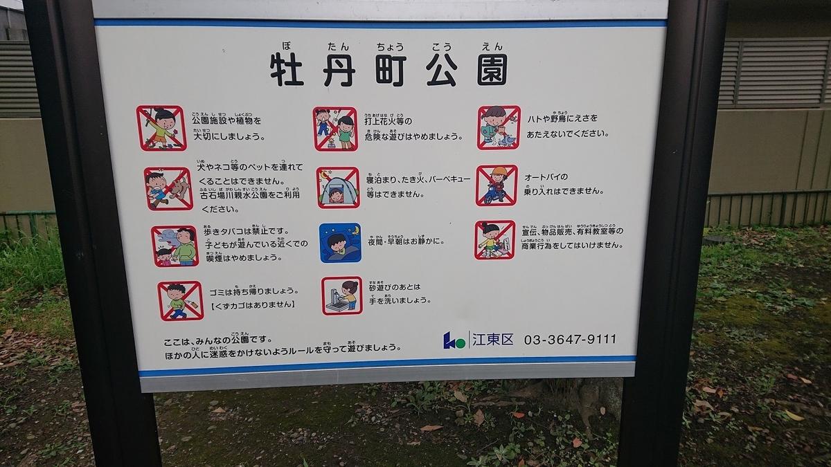 牡丹町公園のルール