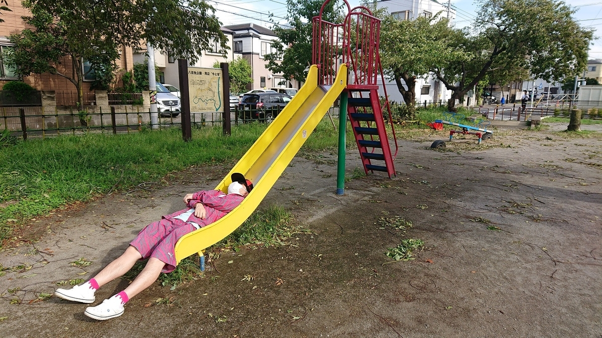 八百免公園のお休みスポット