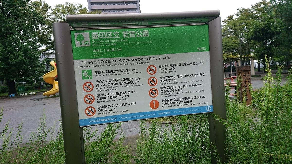 若宮公園のルール