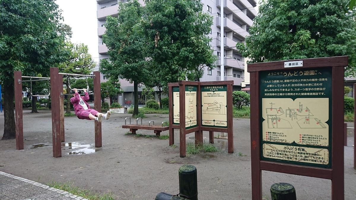 若宮公園の運動場