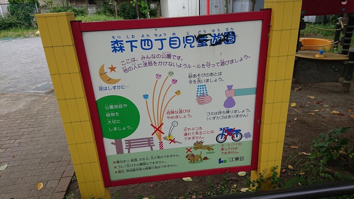 森下4丁目児童遊園のルール