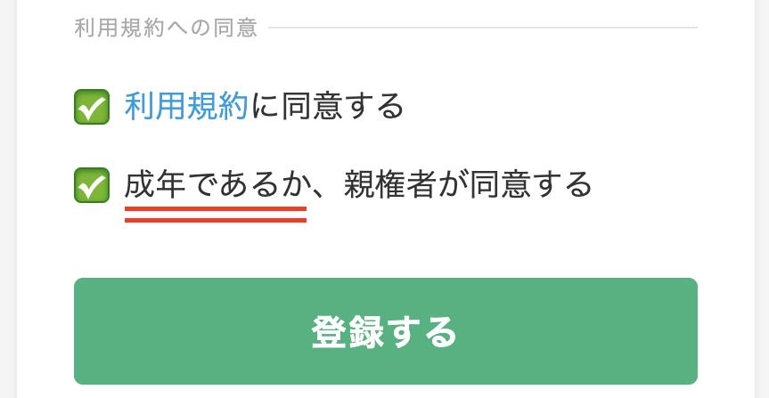 f:id:hayashidamoka:20201007110637p:plain