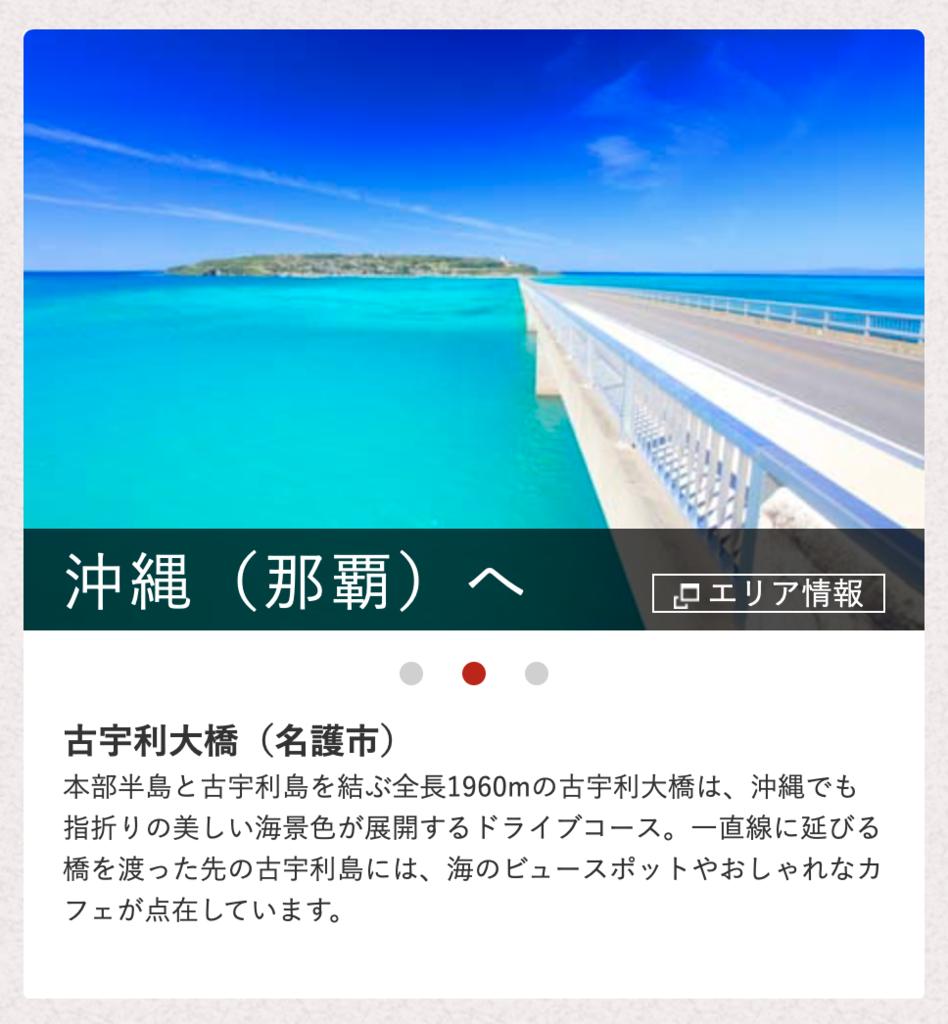 どこかにマイル 沖縄