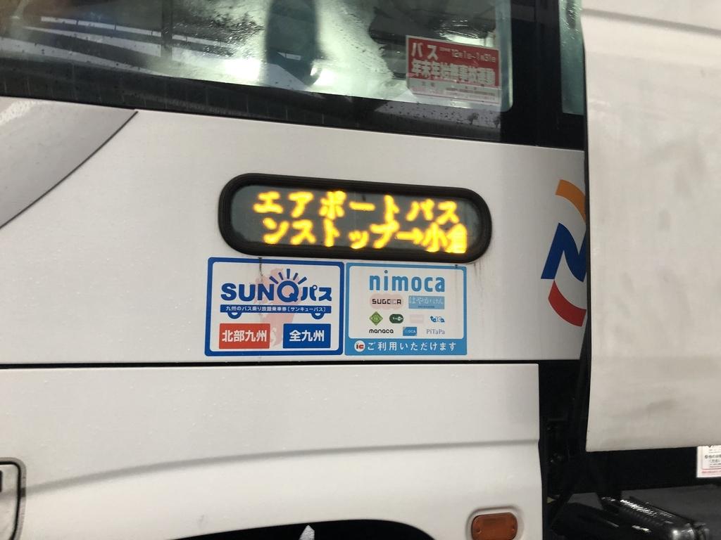 北九州 小倉 バス