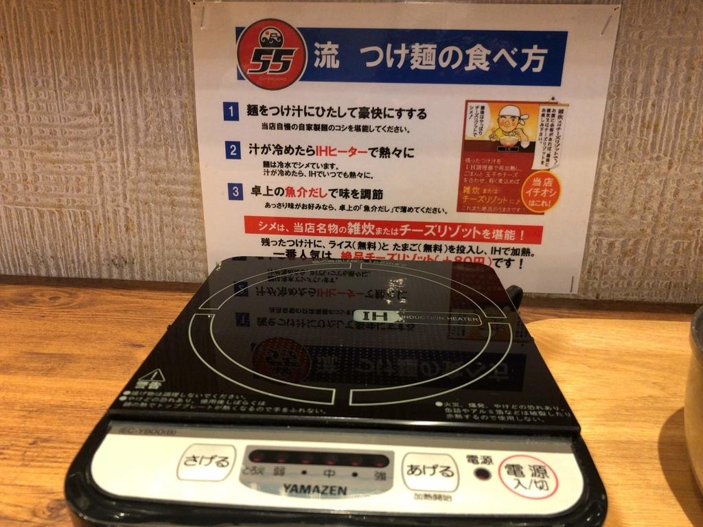 つけ麺 フジヤマ55