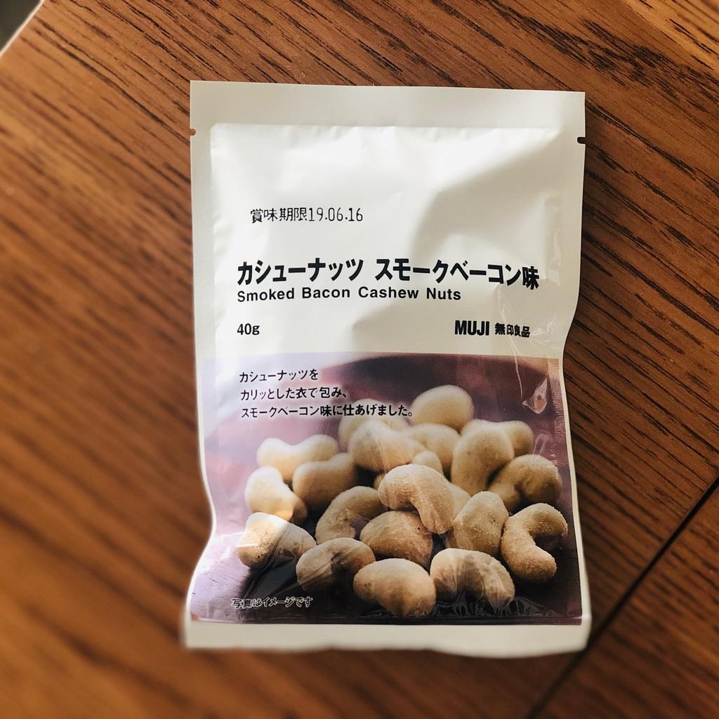無印良品 カシューナッツ スモークベーコン味