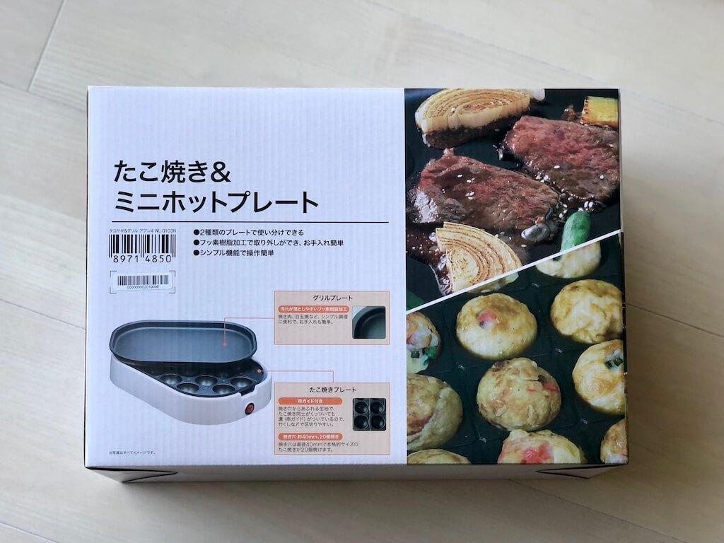 ニトリ たこ焼き器