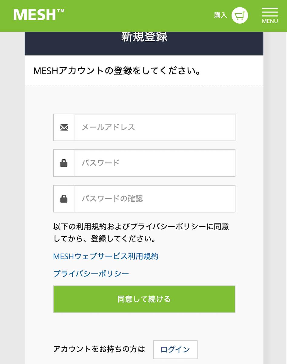 MESH 登録