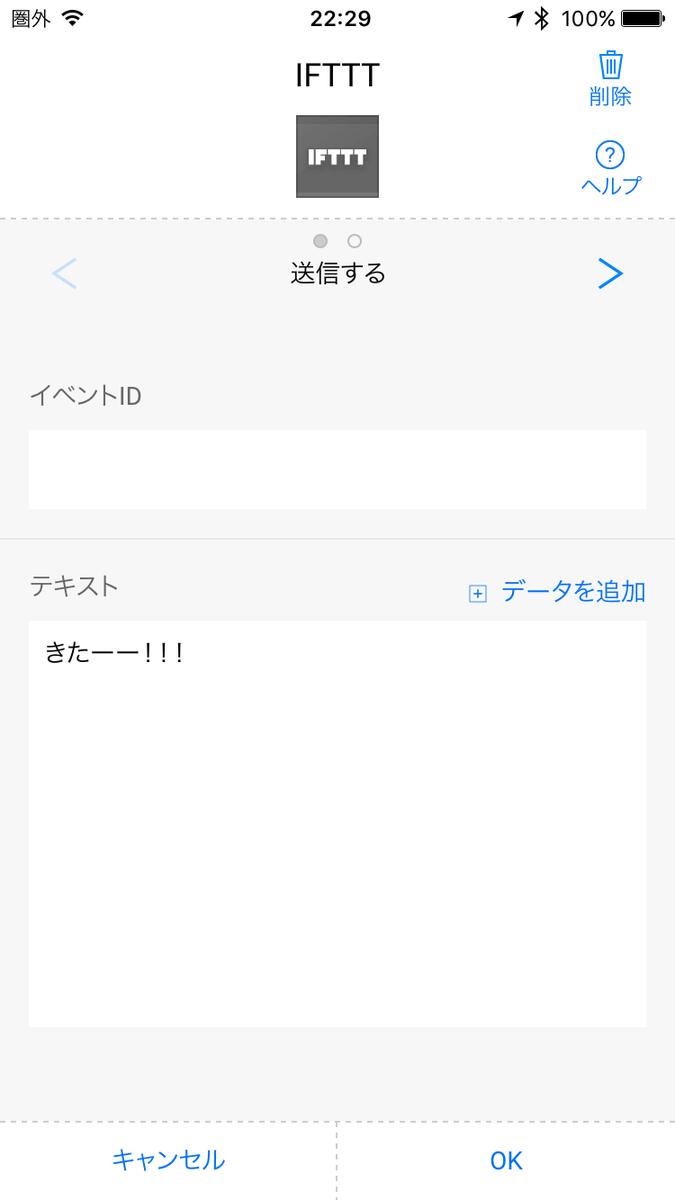 MESHアプリ