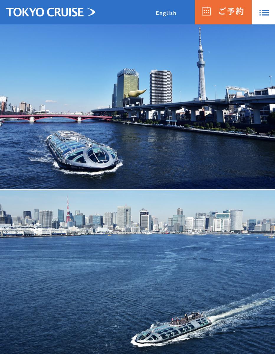ホタルナ-東京湾クルーズ