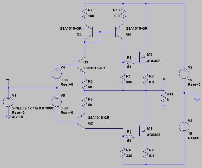 対称動作アンプ