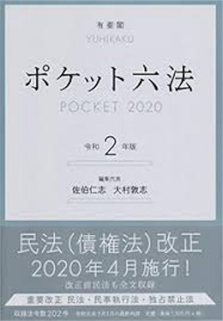 f:id:hayate-4580-taka:20200218003356j:plain