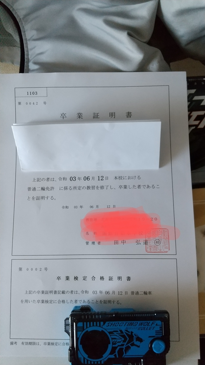 f:id:hayato-01:20210612215540j:plain