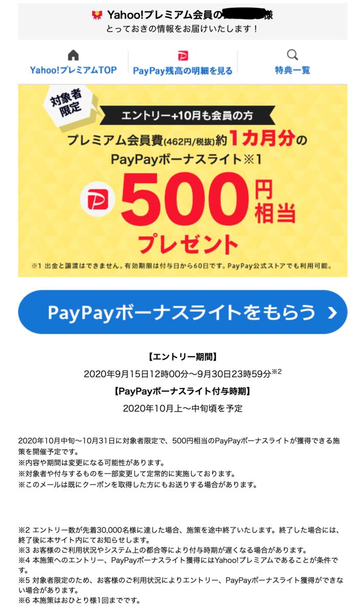 f:id:hayato160:20200922071734p:plain