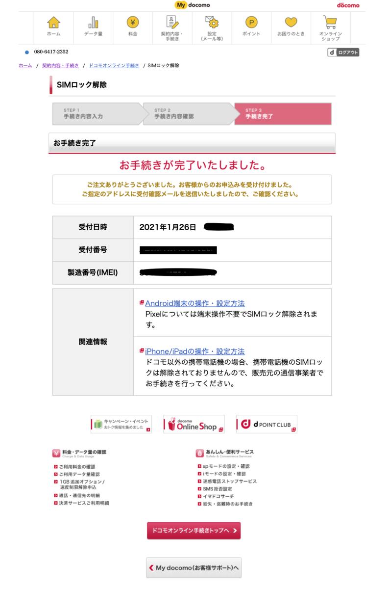 f:id:hayato160:20210126050013p:plain