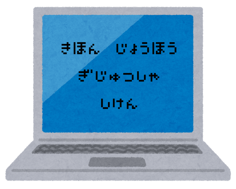 f:id:hayatoch:20170419163122p:plain