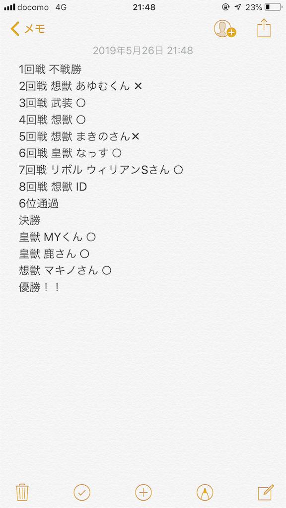 f:id:hayatomukun:20190528020705p:image