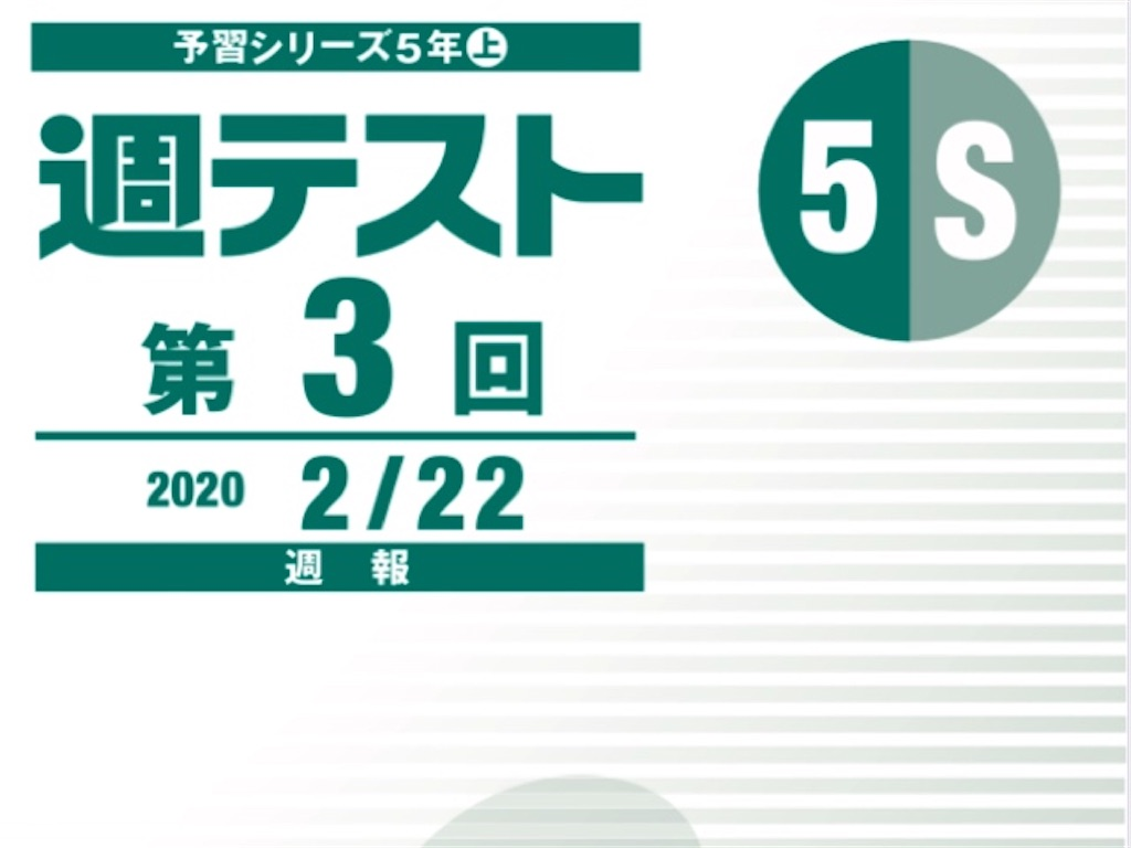 f:id:hayaumarejuken:20200224160103j:image