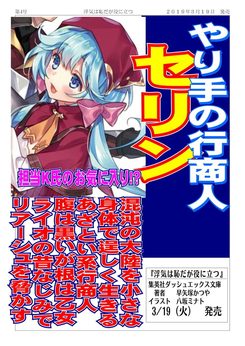 f:id:hayazukakatsuya2533:20190319205724j:plain