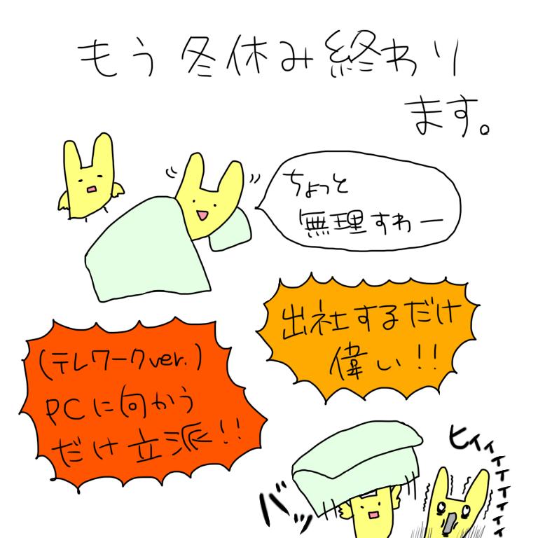 f:id:hayoneko:20210104225115p:plain