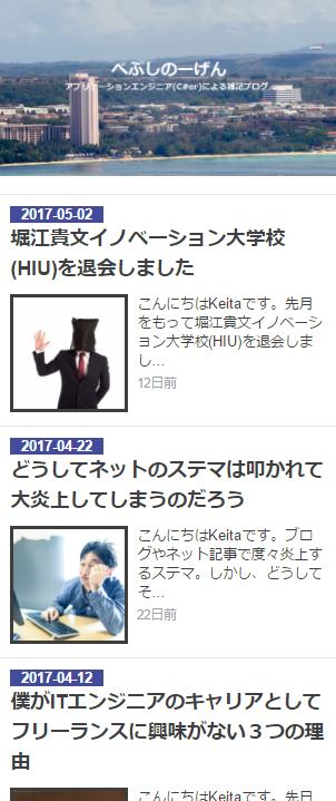 f:id:hazakurakeita:20170514192055p:plain