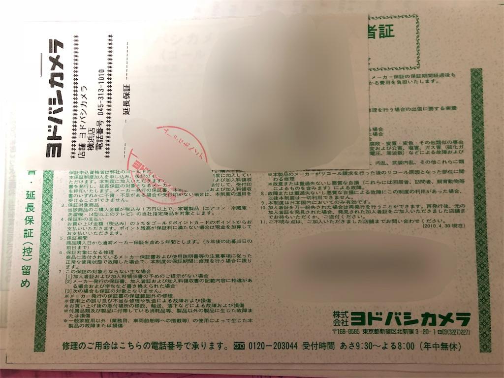 f:id:hazakurakeita:20171027011943j:image