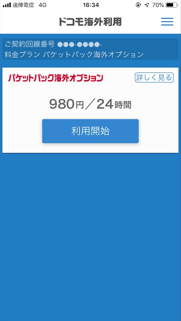 f:id:hazakurakeita:20181105233934p:plain