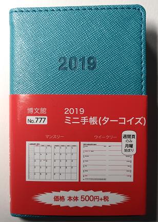 f:id:hazama-830:20190111160944p:plain