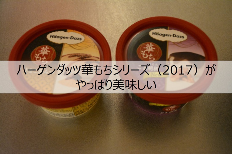 f:id:hazama03:20170304130853j:plain