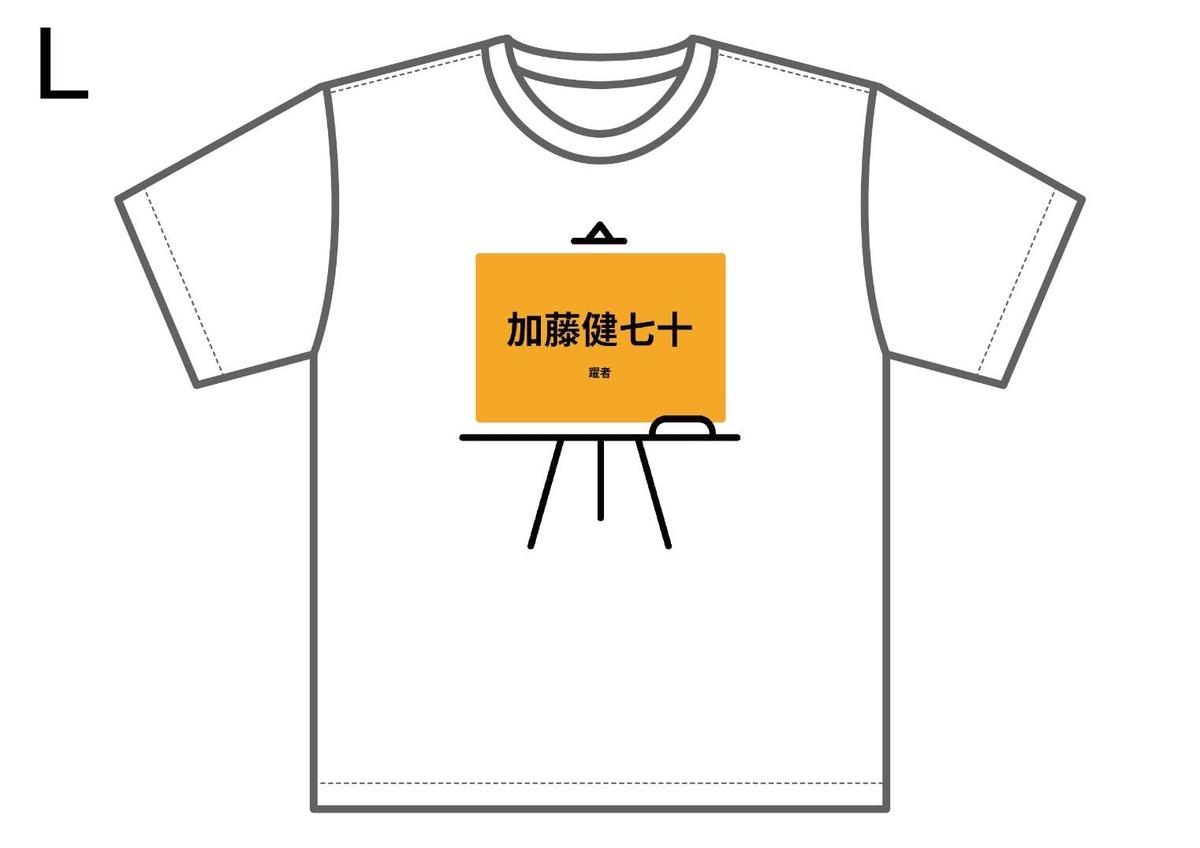 f:id:hazamaru0402:20191028001001j:plain