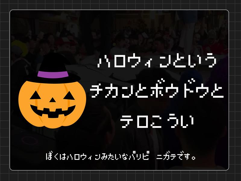 f:id:hazimon:20181101010230j:plain