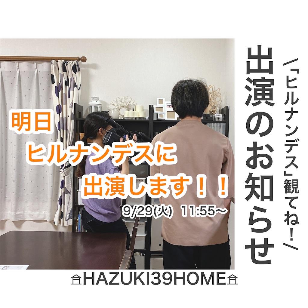 f:id:hazuki39home:20200928125949j:image