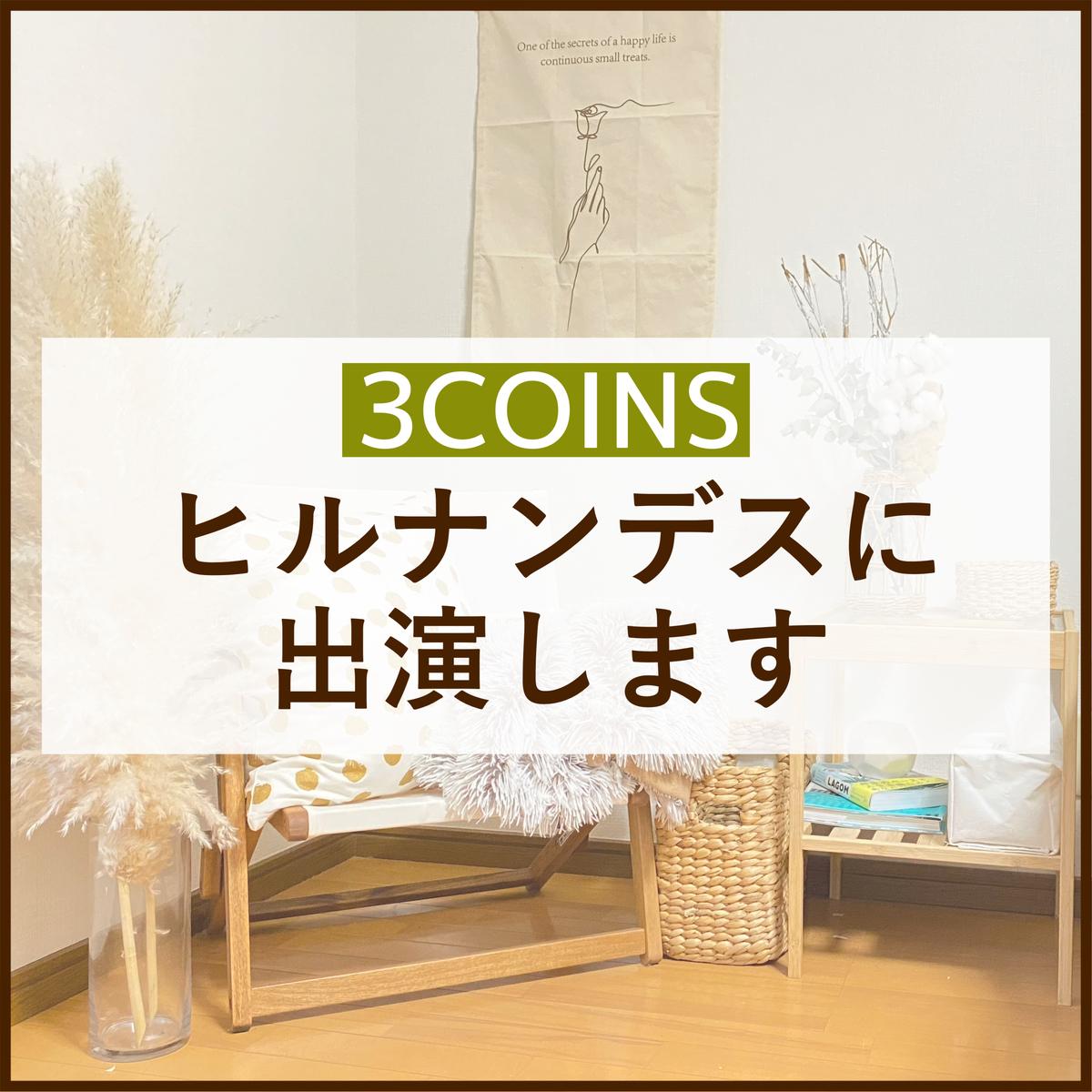 f:id:hazuki39home:20210409151815j:plain