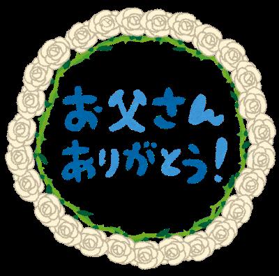 f:id:hazukiken:20190614085607p:plain