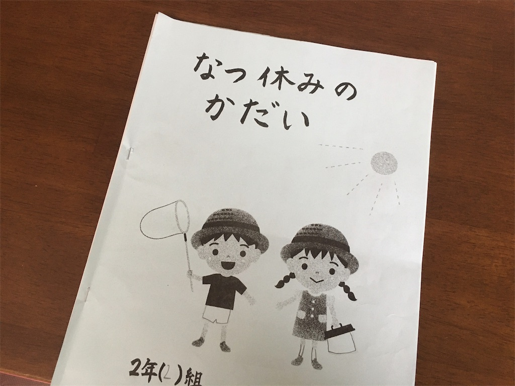 f:id:hazukiken:20200730085200j:image